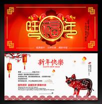 2019猪年祝福贺卡下载
