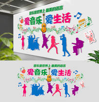 大型炫彩音乐室培训室文化墙