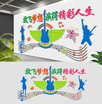 动感音乐室培训室文化墙