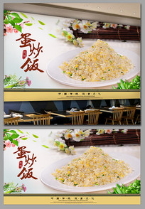 简约蛋炒饭背景墙