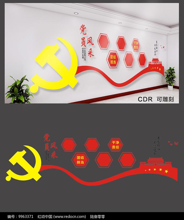 简约党员风采文化墙图片