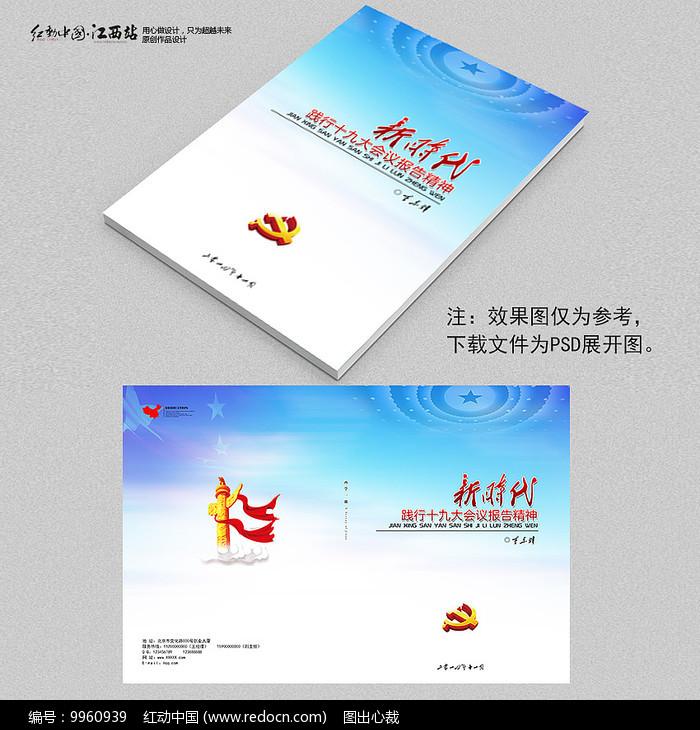 机关画册封面设计模板图片