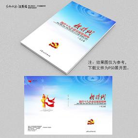 机关画册封面设计模板