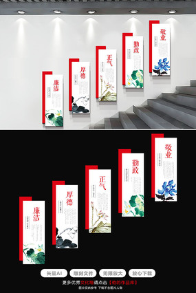 中国风廉政楼梯文化墙模板