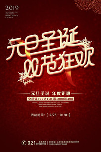 2018元旦圣诞促销宣传海报