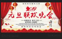 2019元旦联欢晚会海报