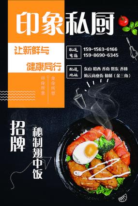 餐饮美食风味小吃海报