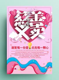 慈善义卖海报设计