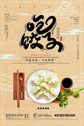 大气创意美食饺子海报设计