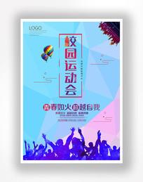 大气校园运动会海报设计