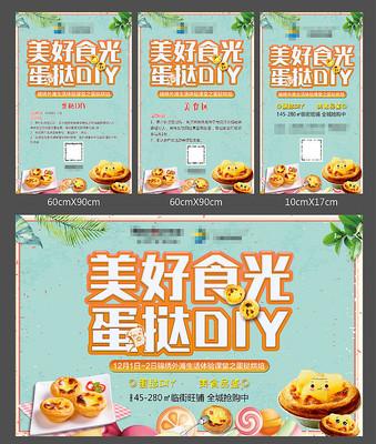 房地产蛋挞活动海报