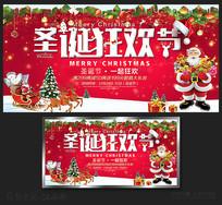 高档圣诞狂欢节宣传海报