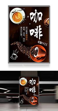 高贵大气店内咖啡海报