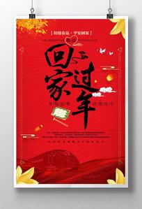 回家过年春节春运海报设计