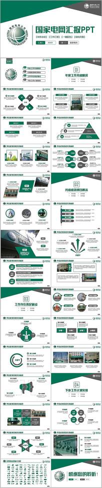简洁国家电网电力公司PPT