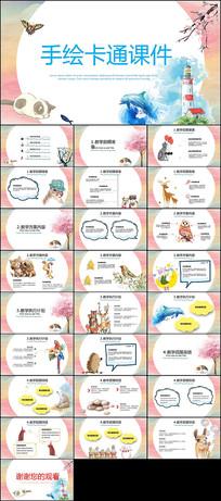 卡通课件PPT模板