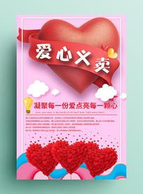 浪漫校园爱心义卖活动海报