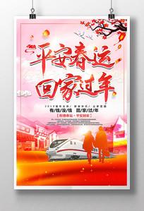 平安春运回家过年海报设计