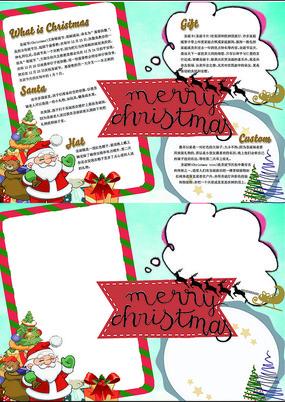 圣诞节小报手抄报
