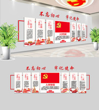 社区党建入党誓词党建文化墙