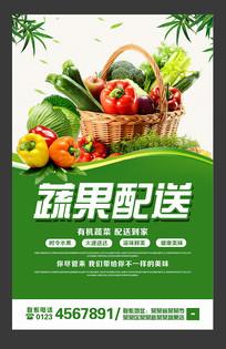 蔬果配送宣传海报设计
