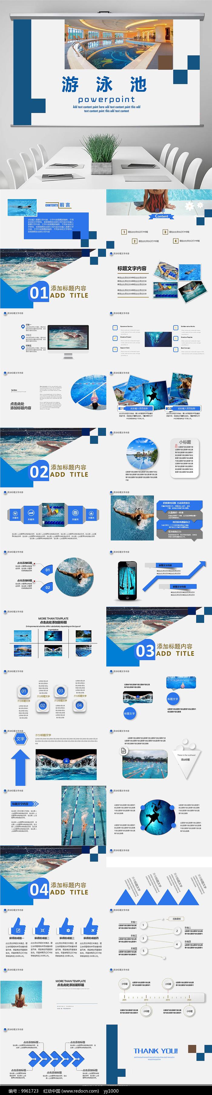 游泳运动PPT模板图片