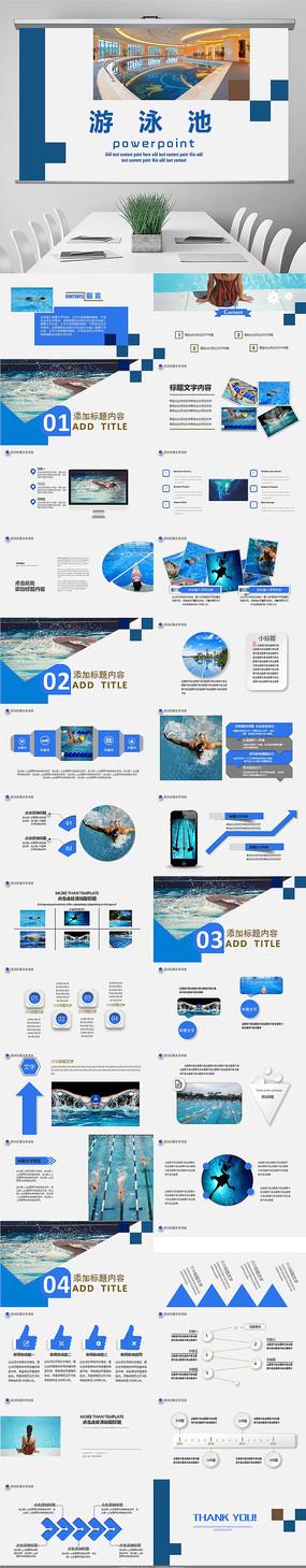 游泳运动PPT模板