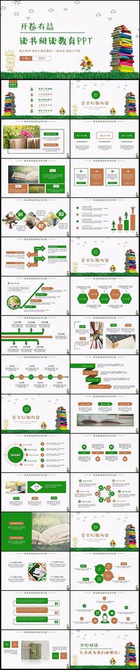 阅读书香文化读书教育PPT