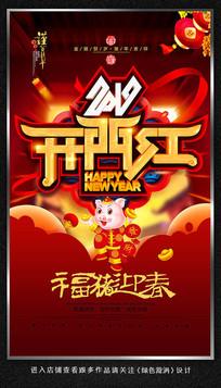 2019猪年开门红海报