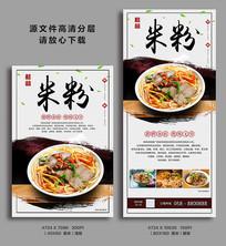 高端美食桂林米粉宣传海报