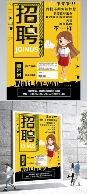 黄色简约企业招聘海报