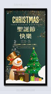 精品大气圣诞节快乐活动海报