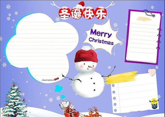 卡通圣诞节小报手抄报