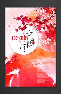 水彩中国风展览海报设计