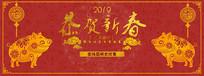中国风恭贺新春海报设计