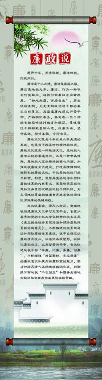 中国风廉政文化背景图
