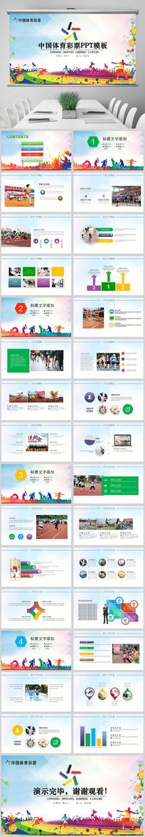 中国体育彩票ppt模板