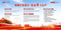工程安全生产展板宣传