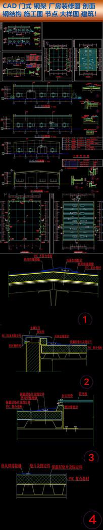 CAD门式刚架小厂房装修图