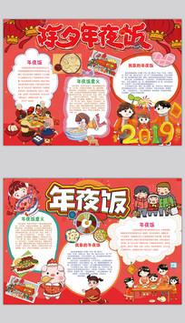 除夕年夜饭春节习俗手抄报