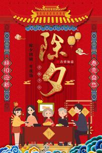 除夕新年团圆饭海报