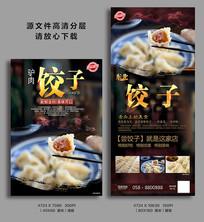 高端饺子美食宣传海报