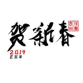 贺新春毛笔书法字设计