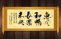 惠风和畅书法卷轴