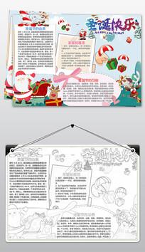 简单漂亮圣诞节手抄报小报
