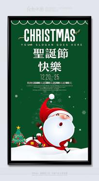 精品时尚圣诞节快乐活动海报