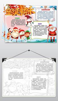 卡通漂亮圣诞节小报模板