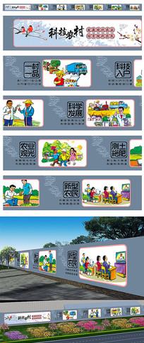 科技农村文化墙