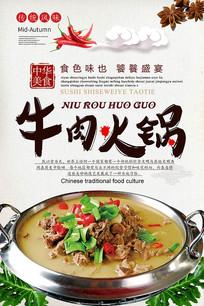 牛肉火锅海报设计