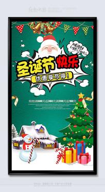 圣诞节快乐时尚节日促销海报